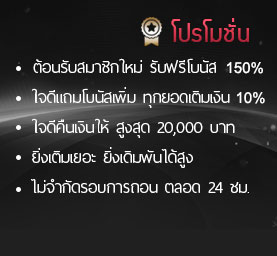 Promotion Casino & Sport Betting
