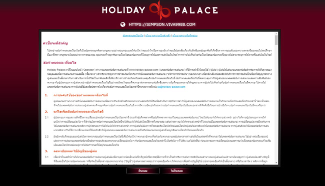 viva9988-holiday-palace-term